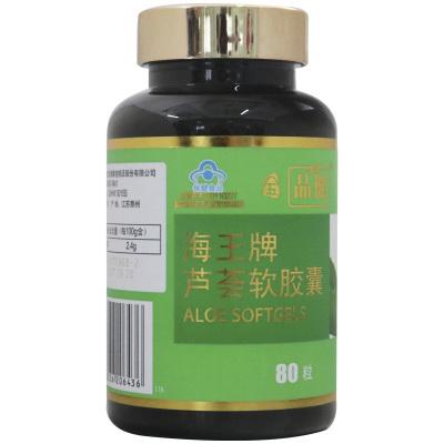 金品健海王牌芦荟软胶囊40g(500mg*80粒) 芦荟软胶囊
