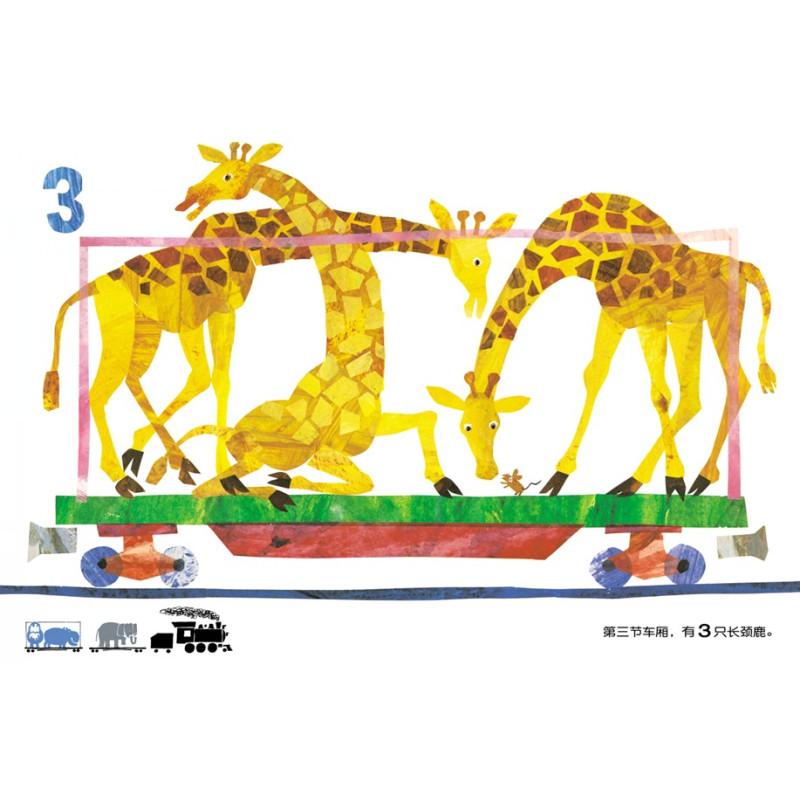 信谊 宝宝起步走 1,2,3到动物园 精装绘本 0-1-2-3-4-5-6岁幼儿图画故