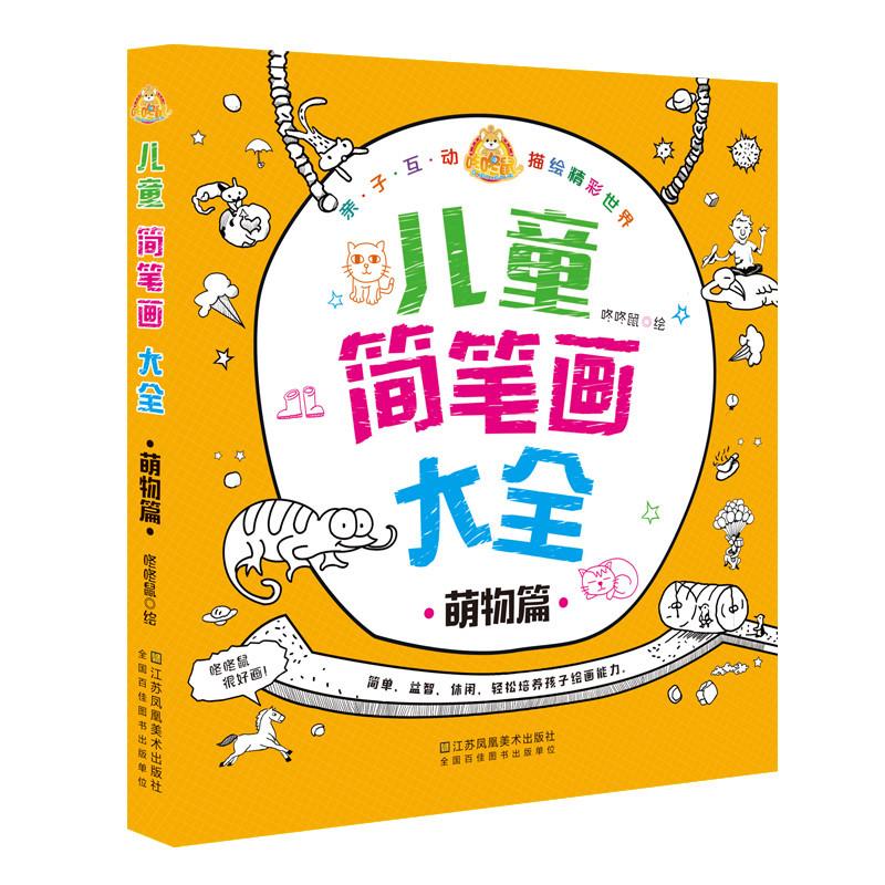 5-6儿童简笔素描 亲子互动 简单 益智 小动物简笔画 幼儿练习画画书本