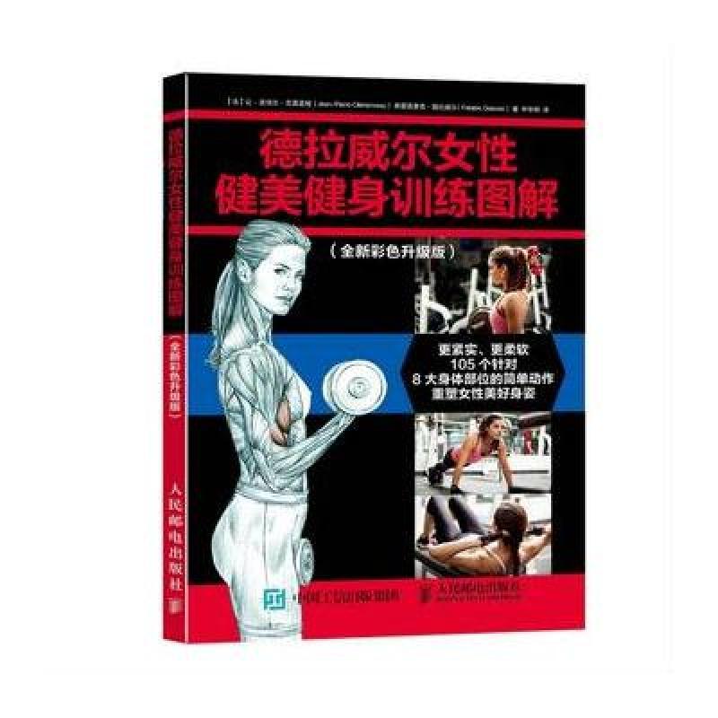 《德拉威尔彩色全新训练健身图解(健美长发升女性美女女图片