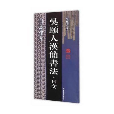 《吴颐人汉简书法 日文系列:日本俳句》吴颐人