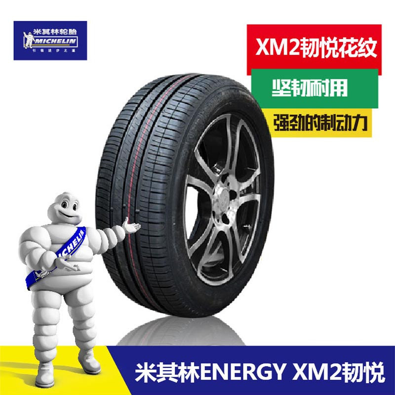 米其林汽车轮胎195/60r16-89h xm2花纹