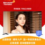 夏普(SHARP) LCD-40SF466A 40英寸智能电视 苏宁易购1599元包邮,赠1年爱奇艺会员
