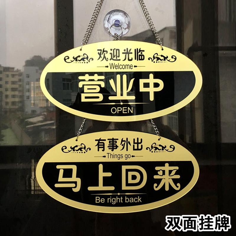 亚克力正在营业中双面挂牌创意店铺欢迎光临挂牌欧式门牌吸盘式店铺