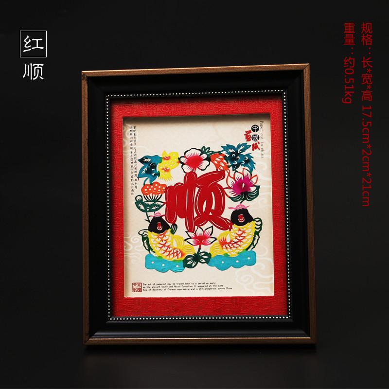 画框 剪纸镜框 装饰画 剪纸作品画框 摆件 特色礼品 墙上挂画 -顺-红