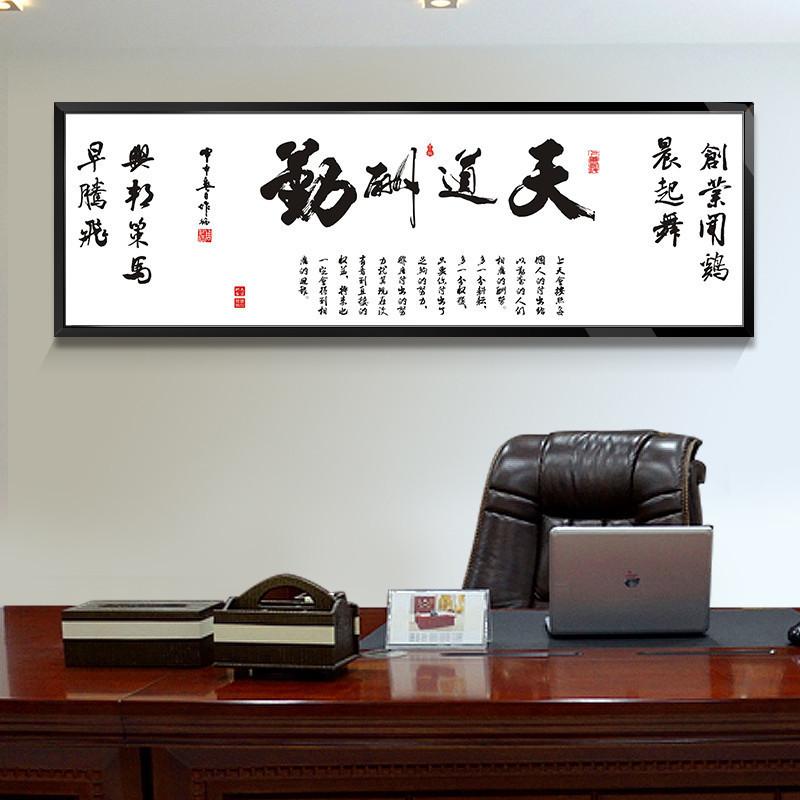 办公室装饰画_高档办公室装饰画_老总办公室装饰画