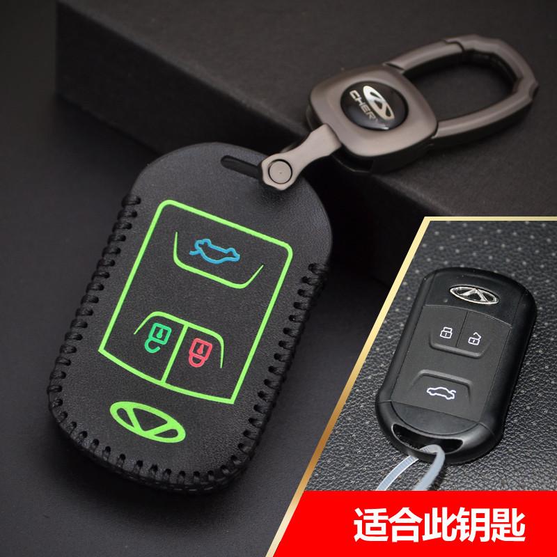曼迪奇瑞汽车专用钥匙包 瑞虎7艾瑞泽5风云2 e3 e5夜光手缝钥匙皮套扣