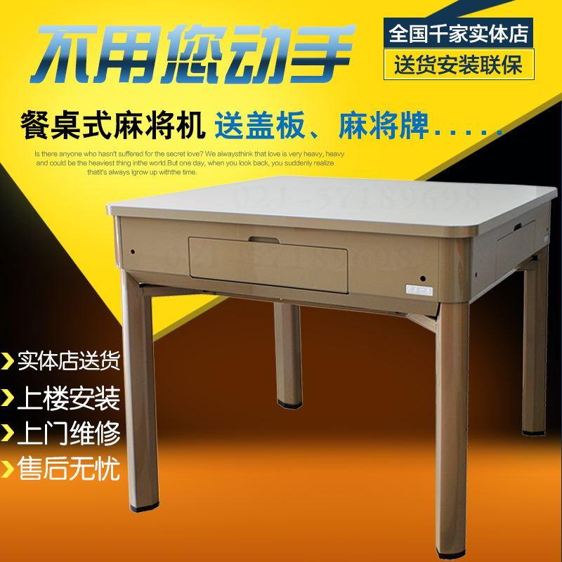 兴乐全自动麻将机 餐桌式麻将机 千家实体店 可送货安装联保 边框颜色