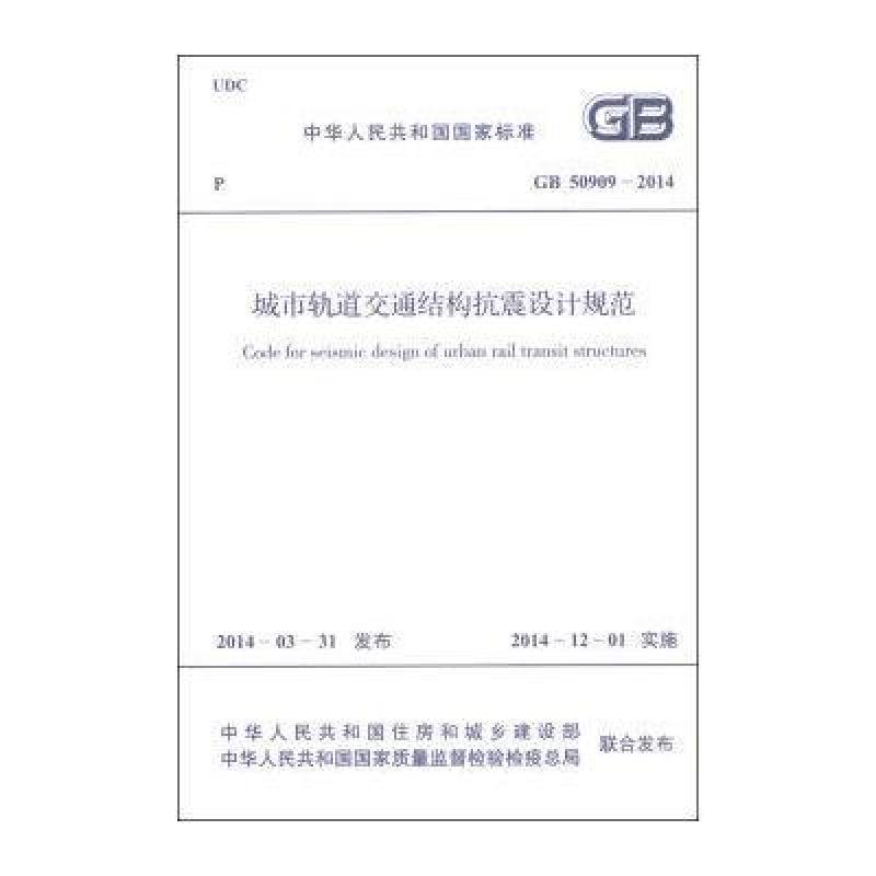 国家标准(gb 50909-2014):城市轨道交通结构抗震设计规范图片