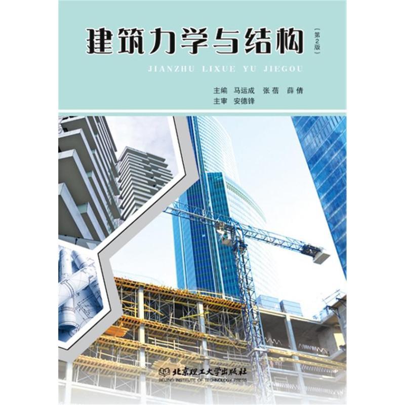 建筑力学与结构 第2版