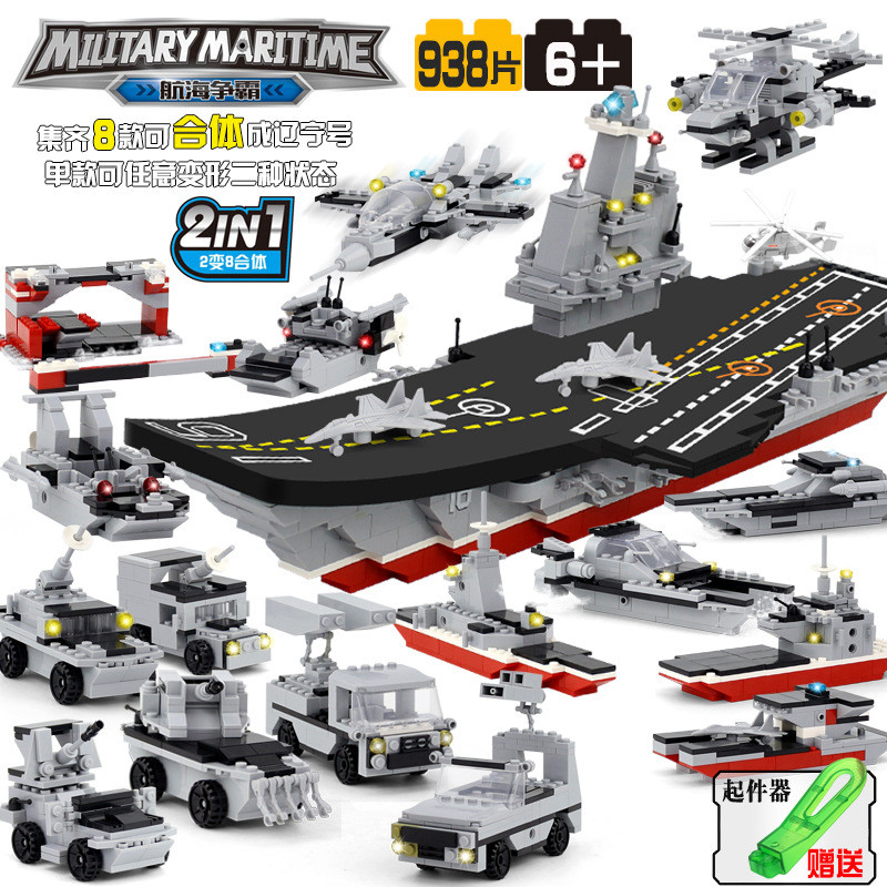 恒三和积木8合1辽宁号航母航海争霸17种造型儿童军事拼装玩具