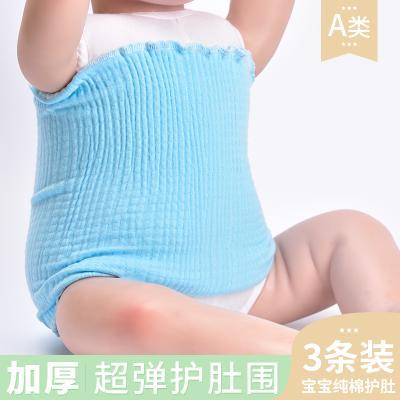 【3条装】宝宝护肚围夏季薄款纯棉肚兜婴儿护肚脐新生儿护脐带0-5岁