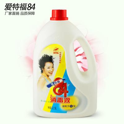 愛特福84消毒液2.5L 家居白色衣物漂白水殺菌除菌消毒水