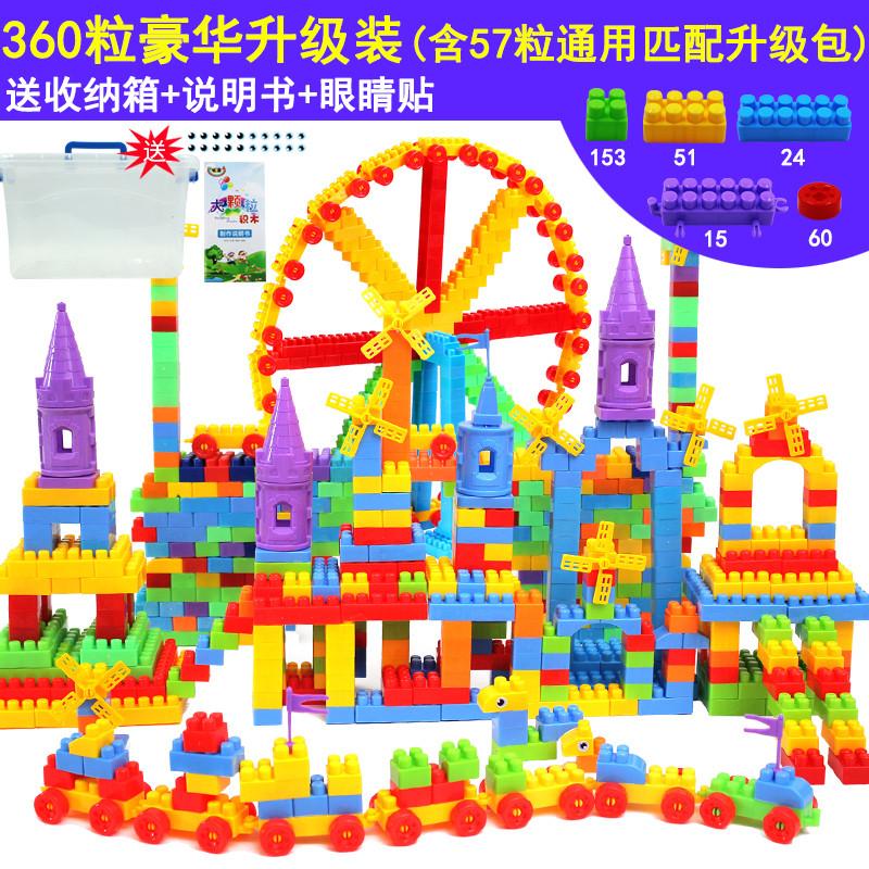 儿童大号颗粒塑料拼搭积木早教益智拼装拼插积木3-6周岁玩具批发360粒