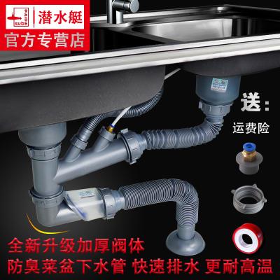 潜水艇厨房双槽水槽洗菜盆下水管洗碗池淘菜盆水池防臭防堵小空间下水器排水管