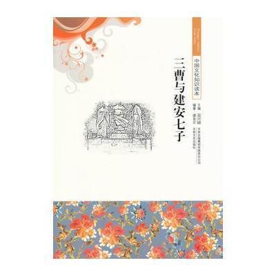《中国文化知识读本-三曹与建安七子》潘景岩