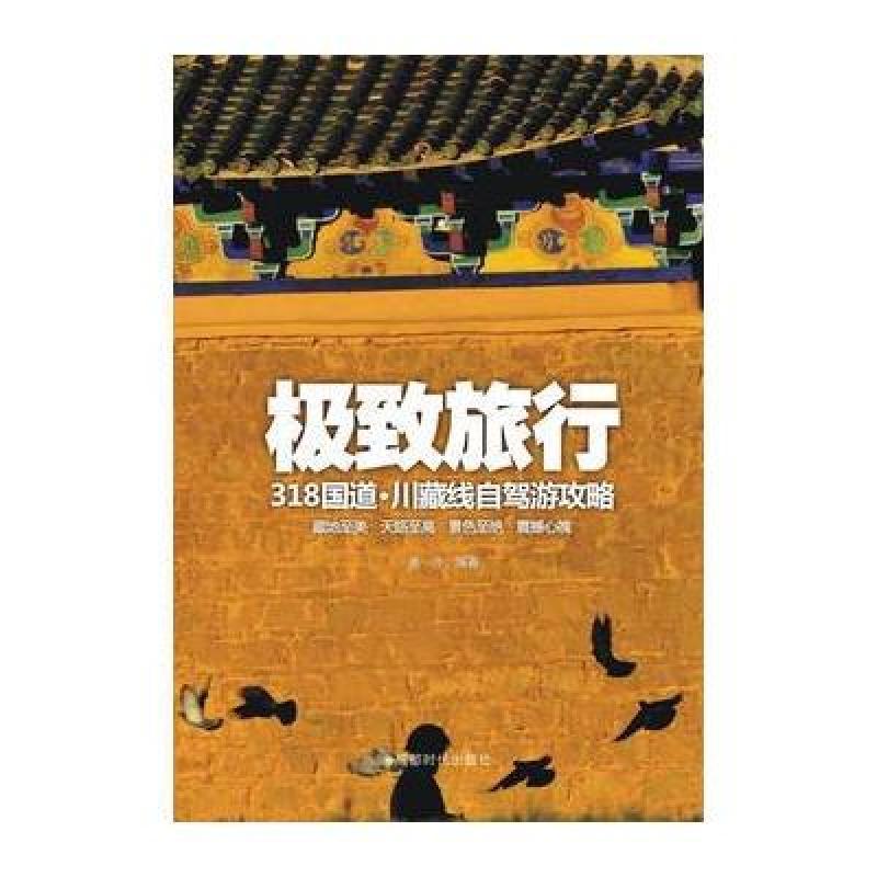 《攻略v攻略:318极致川藏线自驾游国道》黄波单机游戏天珠4通关图片