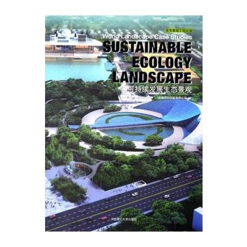 校园生态建筑景观_(中文版)可持续发展生态景观(景观与设计建筑系列)