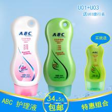 ABC私处卫生护理洗液200ml*2瓶特惠组合