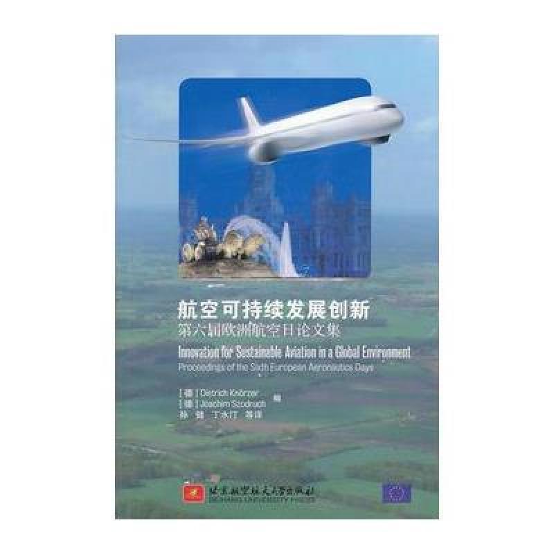 《攻略可持续发展无双第六届欧洲论文日航空创新2金庸4.0航空图片