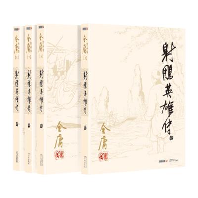 正版金庸武侠小说射雕英雄传全4册旧版三联版内容金庸经典文学小说书籍