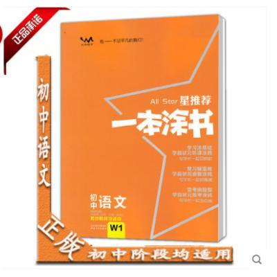 2019年新版文脈教育 星推薦一本涂書 初中語文 知識大全初一二三通用復習資料 WM628