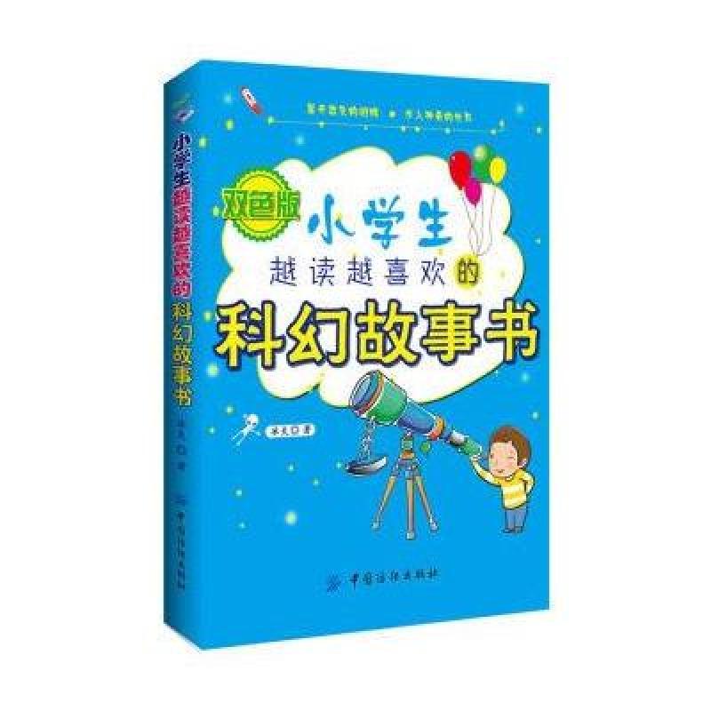 《小学生越读越喜欢的双色科幻书(小学版)》冰萍乡故事台州图片