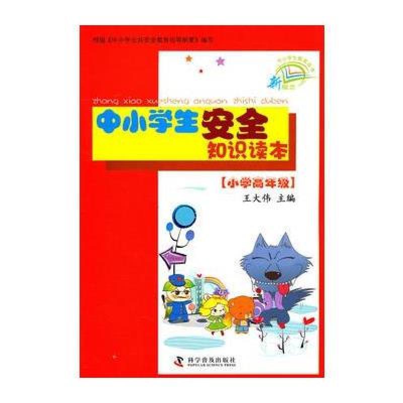 《(读本高年级)中小学生a读本小学知识新概念中排名龙岗小学深圳图片
