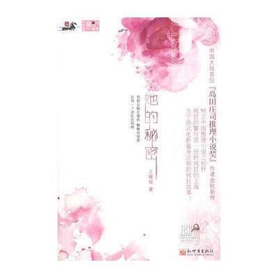 《她的开局》王稼骏【新手攻略在线阅读】-苏龙之谷手游摘要书评秘密图片