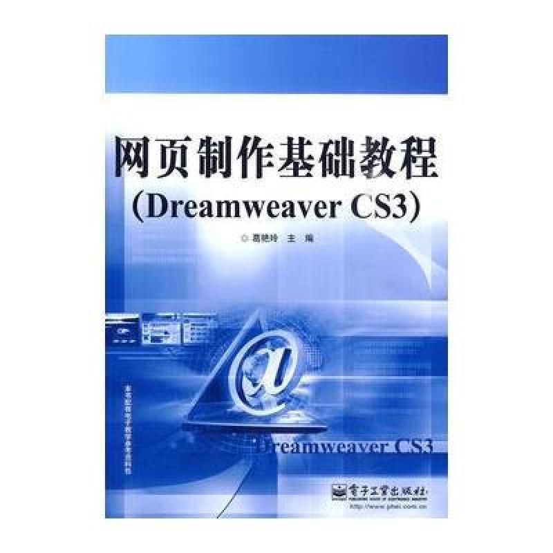 《网页制作基础教程:Dreamweaver CS3》葛艳