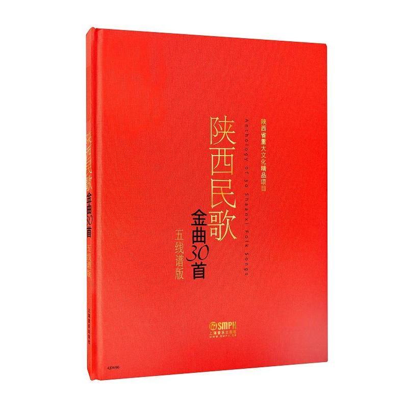 《陕西民歌金曲30首五线谱版》赵季平,冯健雪,黎琦