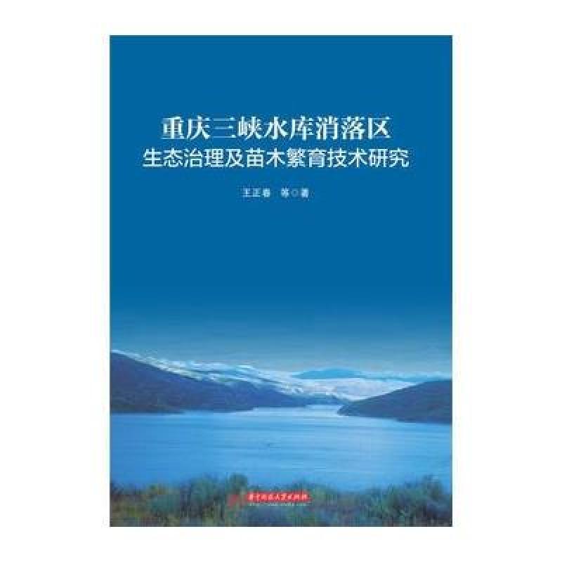 《重庆三峡水库消落区生态治理及苗木繁育技术