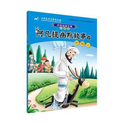 《中国动画经典升级版:阿凡提幽默故事5狩猎记