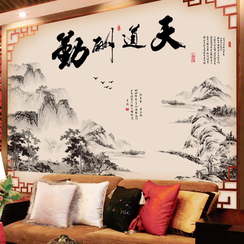 中国山水画墙贴纸 天道酬勤超大电视背景墙装饰办公室