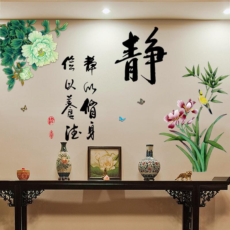 中式花卉墙贴纸 客厅墙面墙上壁贴 防水公司办公室背景墙自粘墙贴画可