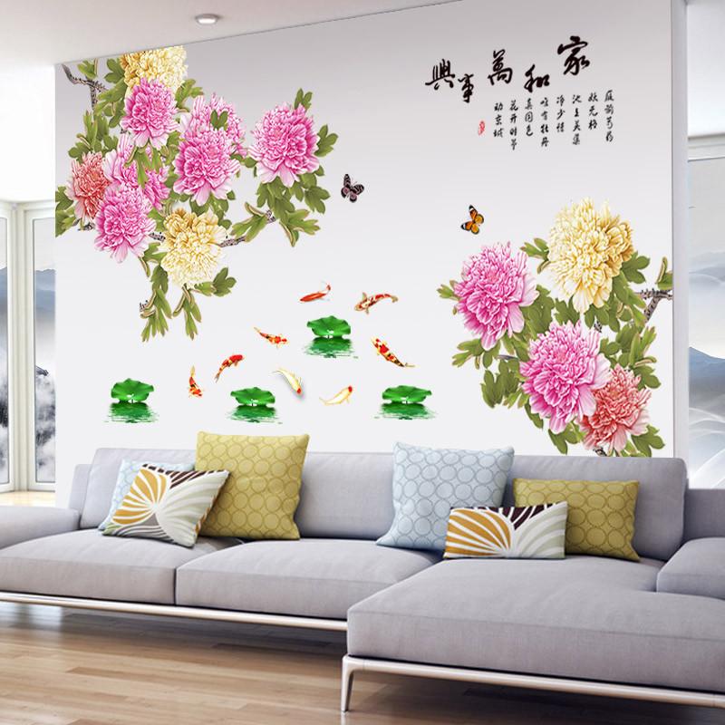 家和万事兴花防水墙贴画 客厅沙发电视背景墙装饰贴纸