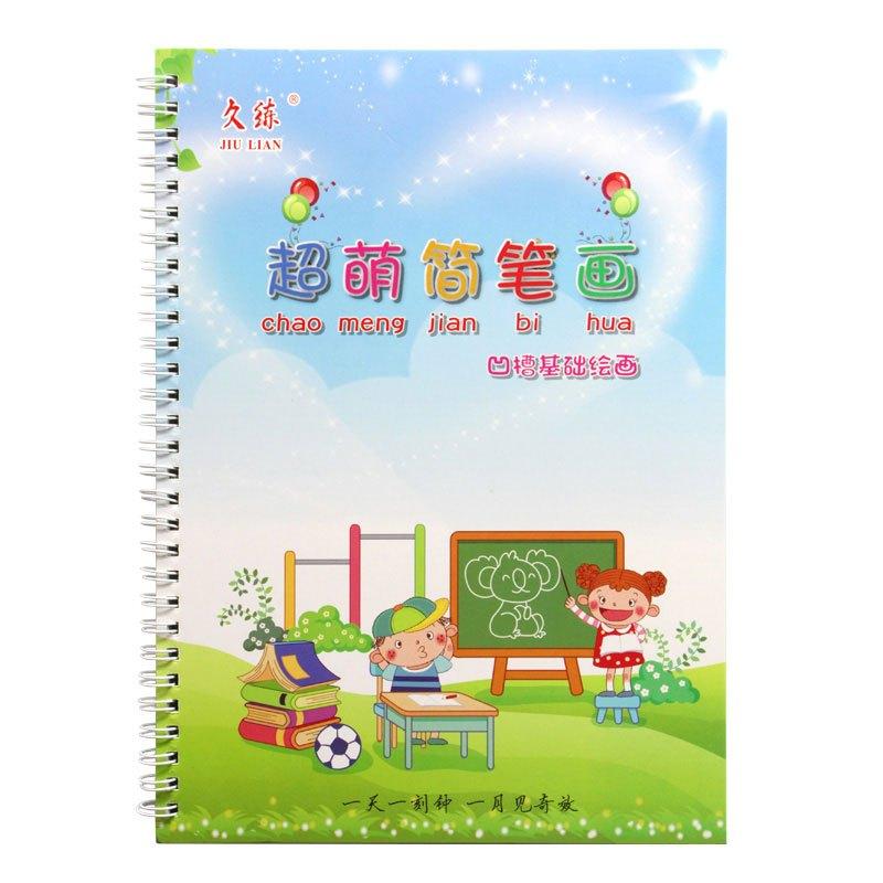 幼儿园描红本简笔画儿童画画本涂色本宝宝绘画书初学.