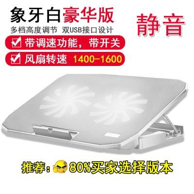 酷睿冰尊筆記本散熱器14寸15.6支架手提電腦排風扇架底座板墊靜音(白色豪華版)