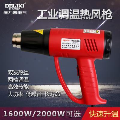 德力西電氣熱風持調溫大功率吹風槍工業烘槍熱風機貼膜烤槍 1600w 款