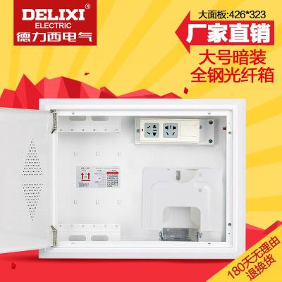 德力西暗裝弱電箱家用大號光纖多媒體集線箱多媒體信息箱空箱