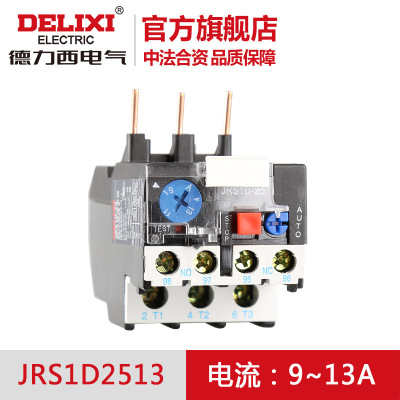德力西熱過載繼電器JRS1D-25/Z9.0-13A熱過載保護器