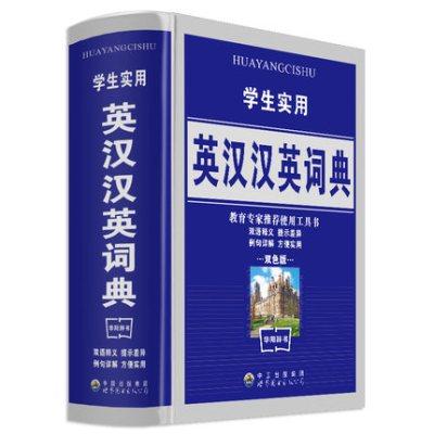 最新版 正版英语字典英汉小学初中高中阶学生大学辞典 新编 英汉词典 英汉词典精装英汉词典学生版 英汉大词典 中小学生必备