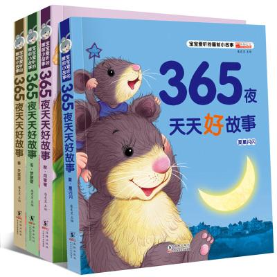 全四冊彩圖注音版365夜天天好故事親子共讀寶寶睡前故事書一年級二年級小學生課外閱讀小故事兒童