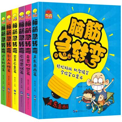 全套6册脑筋急转弯小学注音版6-12岁 儿童智力专注力训练思维游戏书7-9岁小学生智力开发益智书籍I