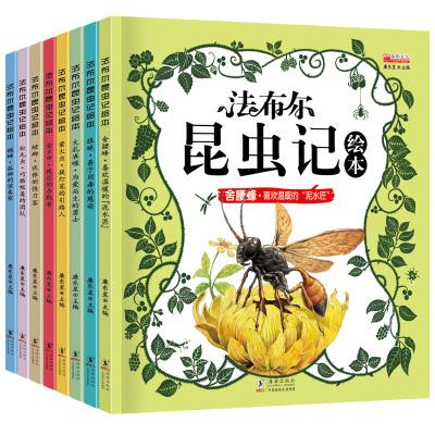 全8册 法布尔昆虫记 小学生7-10岁 青少版原著课外书阅读少儿读物儿童绘本故事书6-12岁科普书 B