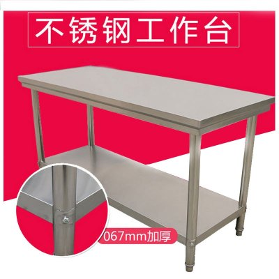 纳丽雅 不锈钢工作台操作台台面厨房酒店和面揉面桌子打荷台案板