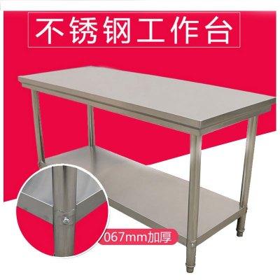 纳丽雅 加厚双层不锈钢操作台切菜桌子包装台面饭店商用厨房工作台打荷台