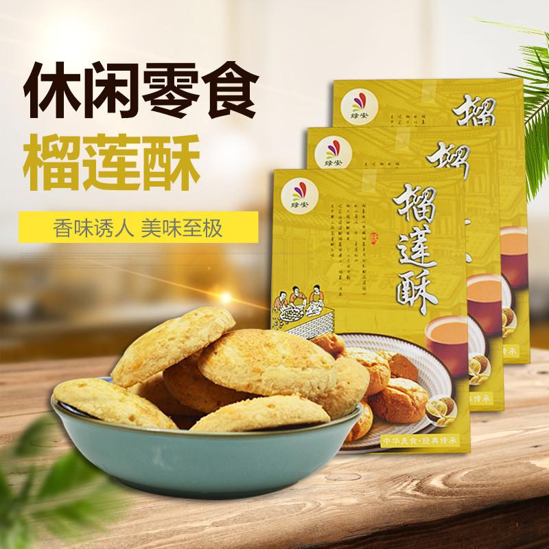 【绿安 榴莲酥 200g】榴莲果仁酥饼 休闲零食 早餐饼 干曲奇糕点