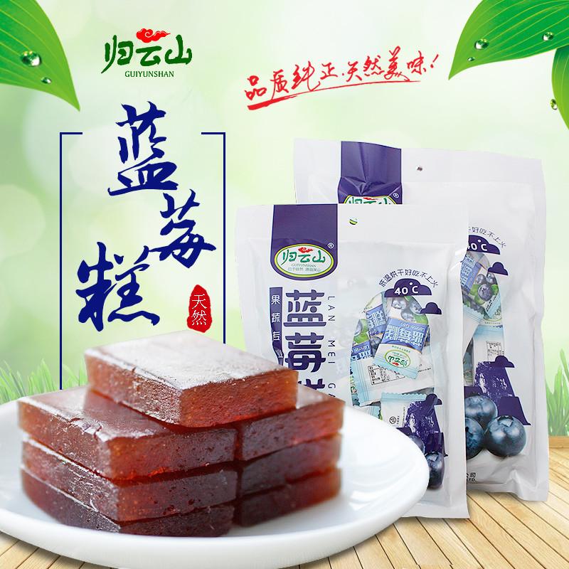 【促销】归云山 蓝莓糕 休闲零食 蜜饯 蓝莓小吃 独立小包 江西特产绿色食品