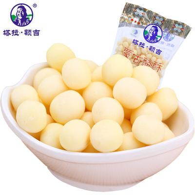 奶片内蒙古塔拉额吉浓香奶球蒙古酪酥500g 袋装 高钙干吃原味特产零食